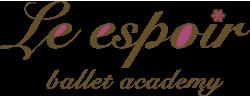 エスポワールバレエアカデミー